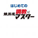 0912_hyou01