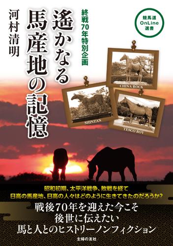 遙かなる馬産地の記憶カバー